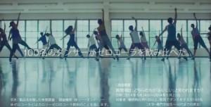 2014_7ペプシネックス ゼロ『ダンサー』篇 1
