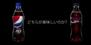 2014_7ペプシネックス ゼロ『ダンサー』篇2