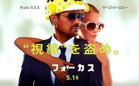 2015_3映画フォーカスposterエイプリルフール用poster