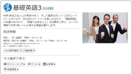 基礎英語3   NHKゴガク