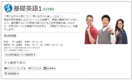 基礎英語1   NHKゴガク
