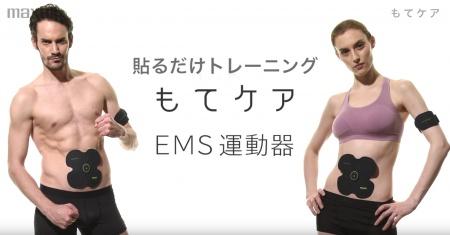 マクセル EMS運動器 もてケア - YouTube (1)